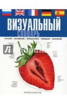 Визуальный словарь: русский, английский, французский, немецкий, испанский