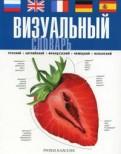 Corbeil, Archambault: Визуальный словарь: русский, английский, французский, немецкий, испанский
