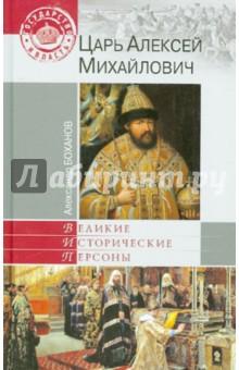 Царь Алексей Михайлович - Александр Боханов