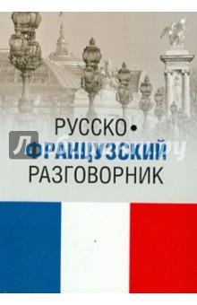 Купить Малахова, Орлова: Русско-французский разговорник