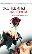 Милена Иванова: Женщина на грани...