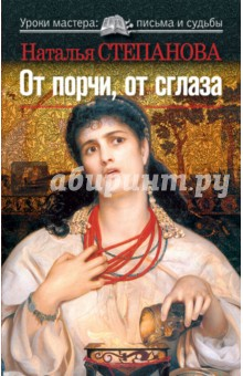 Купить Наталья Степанова: От порчи и сглаза ISBN: 978-5-386-01767-5