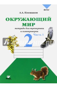 Купить Андрей Плешаков: Окружающий мир. 2 класс. Тетрадь для проверочных работ. В 2-х частях. Часть 1. ФГОС