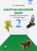 Андрей Плешаков: Окружающий мир. 2 класс. Тетрадь для тренировки и самопроверки. В 2х частях. Часть 1. ФГОС