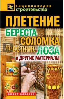 Плетение: береста, соломка, тростник, лоза и другие материалы - Валентина Назарова