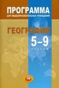 Наталья Петрова: География. Программа для общеобразовательных учреждений. 59 классы