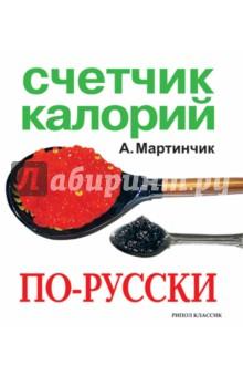 Счетчик калорий по-русски - Арсений Мартинчик