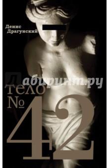 Тело №42 - Денис Драгунский