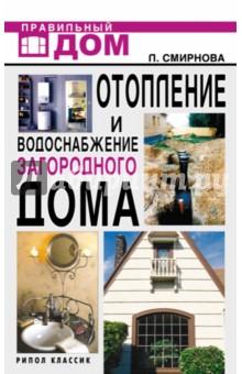 Отопление и водоснабжение загородного дома - Людмила Смирнова