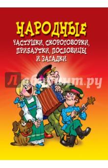Народные частушки, скороговорки, прибаутки, пословицы и загадки - Татьяна Лагутина