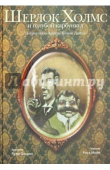 Шерлок Холмс и голубой карбункул. +СD Пляшущие фигурки