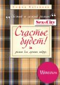 София Катенина: Счастье будет!