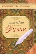 Омар Хайям: Рубаи