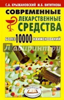 Современные лекарственные средства - Крыжановский, Вититнова