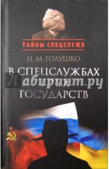 В спецслужбах трех государств - Николай Голушко