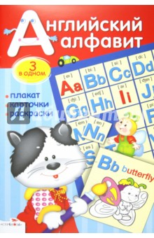 "Книга: ""Английский алфавит. Плакат, карточки, раскраски ..."