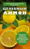 Николай Даников: Целебный лимон