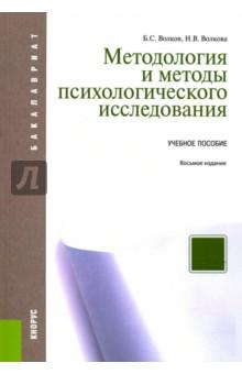 Методология и методы психологического исследования. Учебное пособие - Волков, Волкова