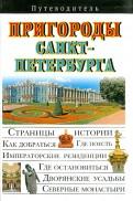 Вадим Сингаевский: Пригороды Санкт-Петербурга