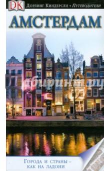 Купить Амстердам ISBN: 978-5-17-067374-2