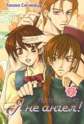 Такако Сигэмацу: Я не ангел! Том 2