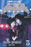Эллен Шрайбер: Поцелуй вампира. Том 3