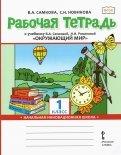 Самкова, Зелеева, Гринева: Рабочая тетрадь к учебнику