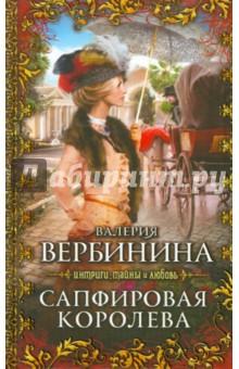 Сапфировая королева - Валерия Вербинина