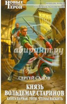 Князь Вольдемар Старинов. Книга 1. Уйти, чтобы выжить