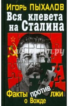 Вся клевета на Сталина. Факты против лжи о Вожде - Игорь Пыхалов
