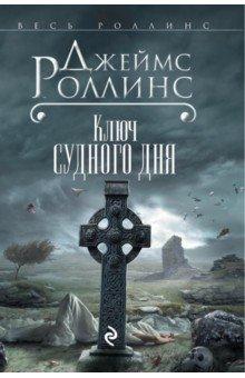 Купить Джеймс Роллинс: Ключ Судного дня ISBN: 978-5-699-57881-8