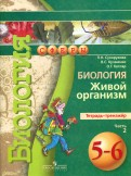 Сухорукова, Кучменко, Дмитриева - Биология. Живой организм. 5-6 класс. Тетрадь-тренажер. В 2-х частях обложка книги