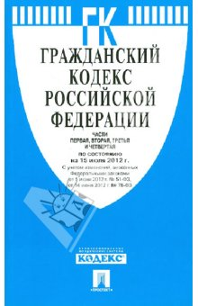 Гражданский кодекс РФ. Части 1-4 по состоянию на 15.07.2012 года