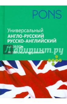 Универсальный англо-русский, русско- английский словарь. 40 000 слов и выражений