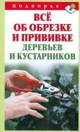 Виктор Горбунов: Все об обрезке и прививке деревьев и кустарников