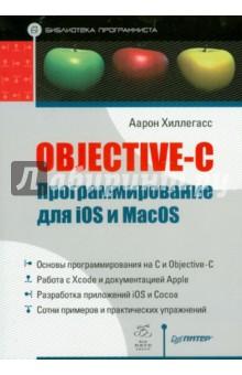 Objective-C Программирование для iOS и MacOS - Аарон Хиллегасс