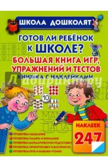 Готов ли ребенок к школе? Большая книга игр, упражнений и тестов - Олеся Жукова