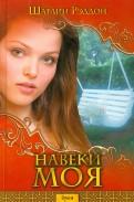 Шарлин Рэддон - Навеки моя обложка книги