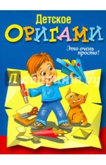 Детское оригами.