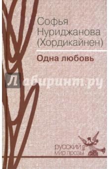 Одна любовь - Софья Нуриджанова