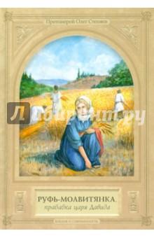 Руфь-моавитянка, прабабка царя Давида - Олег Протоиерей