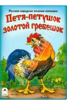 Купить Петя-петушок золотой гребешок ISBN: 978-5-9930-1179-0