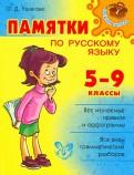 Ольга Ушакова: Памятки по русскому языку. 5-9 классы