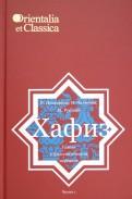 Чалисова, Русанов, Пригарина: Хафиз. Газели в филологическом переводе. Часть 1