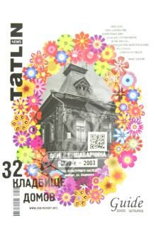 Журнал Tatlin News №3 (69) 2012. 32 кладбище домов. Дом И.Е.Шабарчина 1880-2003