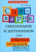 Ирина Гуркова - Словарик синонимов и антонимов для учащихся начальной школы обложка книги