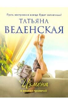 Измена в рамках приличий - Татьяна Веденская