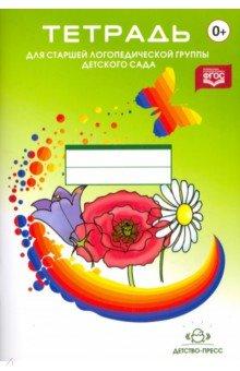 Купить Наталия Нищева: Тетрадь для старшей логопедической группы детского сада ISBN: 978-5-89814-820-1