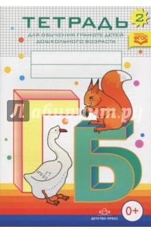 Купить Наталия Нищева: Тетрадь №2 для обучения грамоте детей дошкольного возраста ISBN: 978-5-89814-818-8