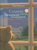 Кинт Буххольц: Сладких снов, маленький медвежонок